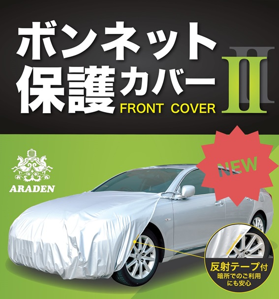 ARADEN Front Cover